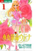 少女革命ウテナ 1(ちゃおコミックス)