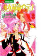少女革命ウテナ 3(ちゃおコミックス)
