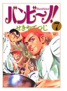 バンビ~ノ! 7(ビッグコミックス)