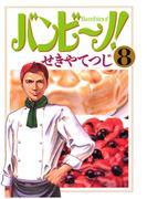 バンビ~ノ! 8(ビッグコミックス)