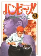 バンビ~ノ! 9(ビッグコミックス)
