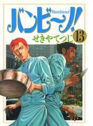 バンビ~ノ! 13(ビッグコミックス)