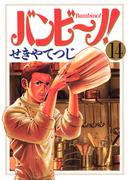 バンビ~ノ! 14(ビッグコミックス)