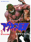 アグネス仮面 3(ビッグコミックス)