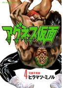 アグネス仮面 4(ビッグコミックス)