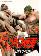 アグネス仮面 5(ビッグコミックス)