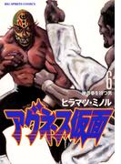 アグネス仮面 6(ビッグコミックス)