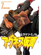 アグネス仮面 7(ビッグコミックス)