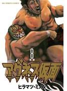 アグネス仮面 8(ビッグコミックス)