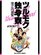 ツルモク独身寮 1(ビッグコミックス)