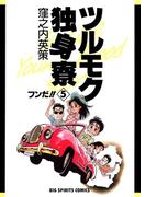 ツルモク独身寮 5(ビッグコミックス)