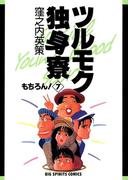 ツルモク独身寮 7(ビッグコミックス)