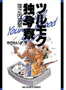 ツルモク独身寮 9(ビッグコミックス)