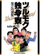 ツルモク独身寮 11(ビッグコミックス)