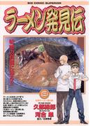 ラーメン発見伝 3(ビッグコミックス)