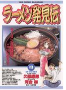 ラーメン発見伝 4(ビッグコミックス)