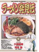 ラーメン発見伝 5(ビッグコミックス)