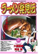ラーメン発見伝 6(ビッグコミックス)