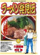 ラーメン発見伝 9(ビッグコミックス)