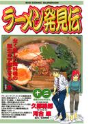 ラーメン発見伝 12(ビッグコミックス)