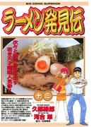 ラーメン発見伝 13(ビッグコミックス)