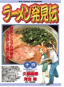 ラーメン発見伝 14(ビッグコミックス)