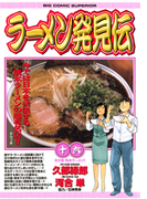 ラーメン発見伝 16(ビッグコミックス)