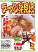 ラーメン発見伝 17(ビッグコミックス)
