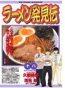ラーメン発見伝 18(ビッグコミックス)