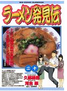 ラーメン発見伝 20(ビッグコミックス)