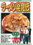 ラーメン発見伝 22(ビッグコミックス)