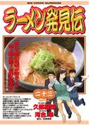 ラーメン発見伝 23(ビッグコミックス)