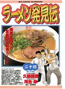 ラーメン発見伝 24(ビッグコミックス)