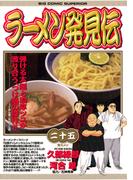ラーメン発見伝 25(ビッグコミックス)