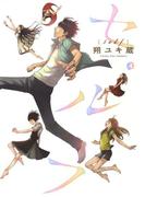 セルフ 4(ビッグコミックス)