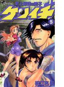 史上最強の弟子 ケンイチ 5(少年サンデーコミックス)