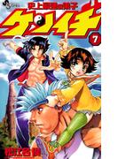 史上最強の弟子 ケンイチ 7(少年サンデーコミックス)