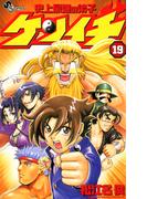 史上最強の弟子 ケンイチ 19(少年サンデーコミックス)