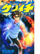 史上最強の弟子 ケンイチ 20(少年サンデーコミックス)