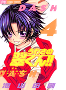 うわさの翠くん!! 4(フラワーコミックス)