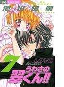 うわさの翠くん!! 7(フラワーコミックス)