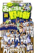 最強!都立あおい坂高校野球部 26(少年サンデーコミックス)