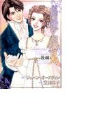 高慢と偏見(後編)(1)(ロマンスコミックス)