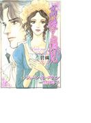 高慢と偏見(前編)(1)(ロマンスコミックス)