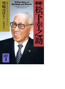 [劇画]松下幸之助(1)