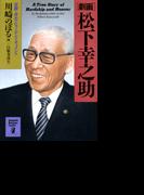 [劇画]松下幸之助(2)