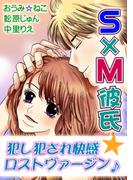 S×M彼氏★犯し犯され快感ロストヴァージン♪(3)(秋水社オリジナルTLシリーズ)