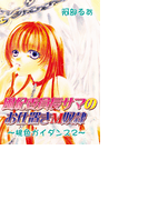 風紀委員長サマのお仕置きM奴隷~桃色ガイダンス2~(1)(秋水社オリジナルTLシリーズ)