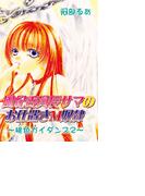 風紀委員長サマのお仕置きM奴隷~桃色ガイダンス2~(2)(秋水社オリジナルTLシリーズ)