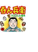 呑ん兵衛(4)